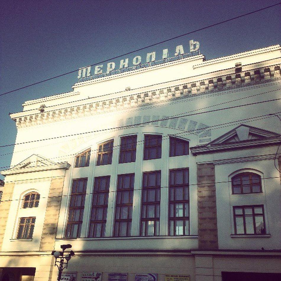 Доброго ранку, файне місто Тернопіль!