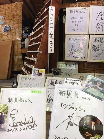 徳島県 Japan 久しぶりに、たらいうどんを食べに土成町へ。世界の渡部が来てたらしい…