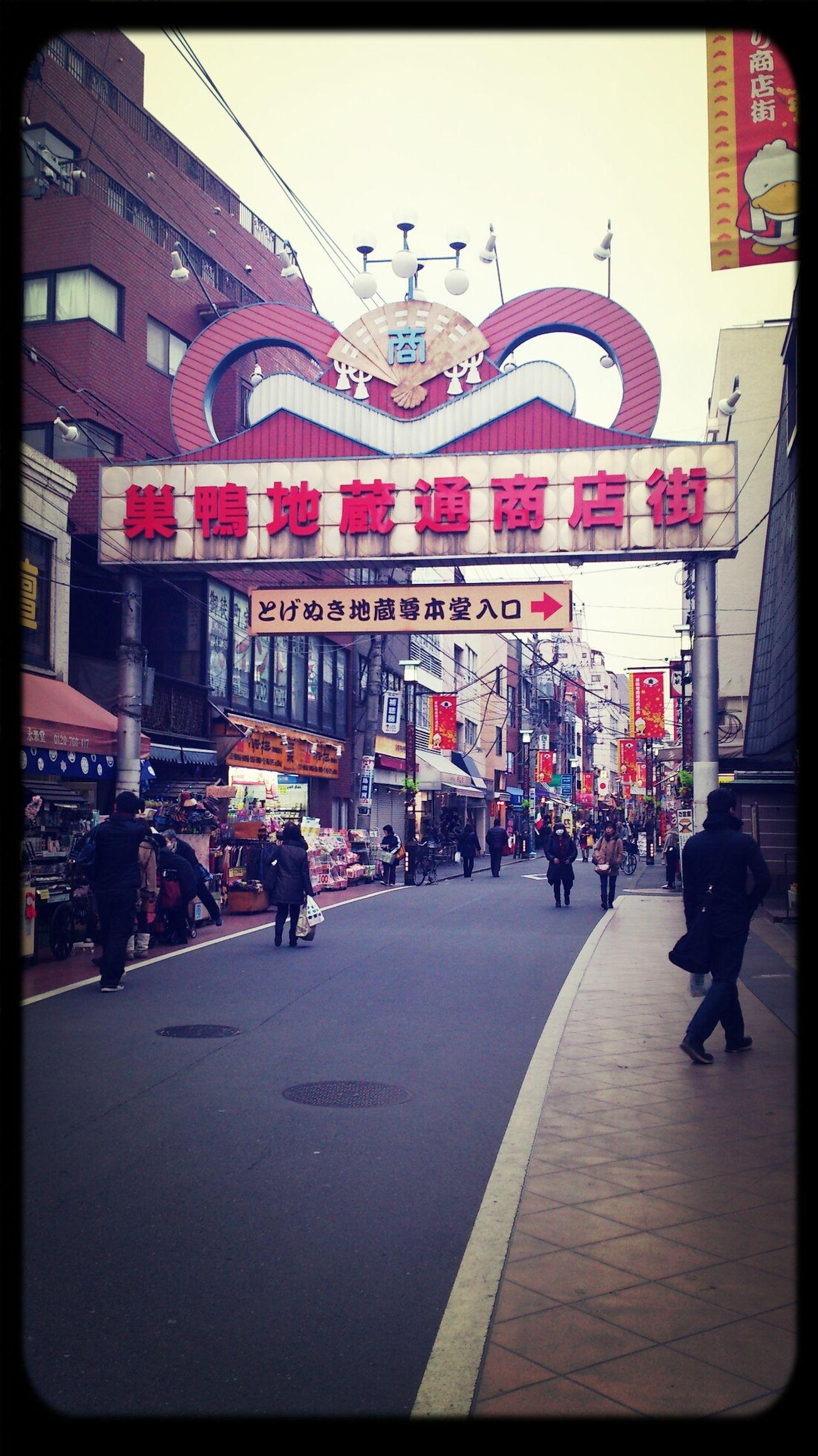 At 巣鴨駅 (Sugamo Sta.)