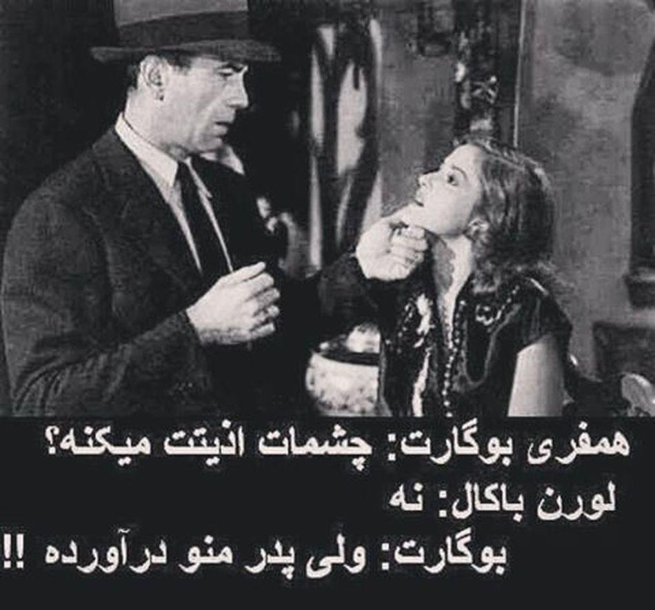 * چاوه مسه کان خومار کوشتمی 😆😆🙈🙈 Humphrey Humphreybogart Lauren Bacall Eyes