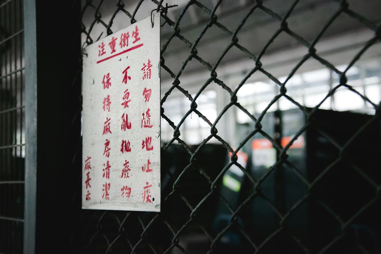 A notice board says Keep Clean ... in a abandon government garage which my grandpa used to work at back in 1950s To 1980. Taken during the Last Open Day before the clean up 2015 Jan 11th. Lots of Family Memories... Depth Of Field Notice Note Old Factory Only Seen In Hong Kong Hk