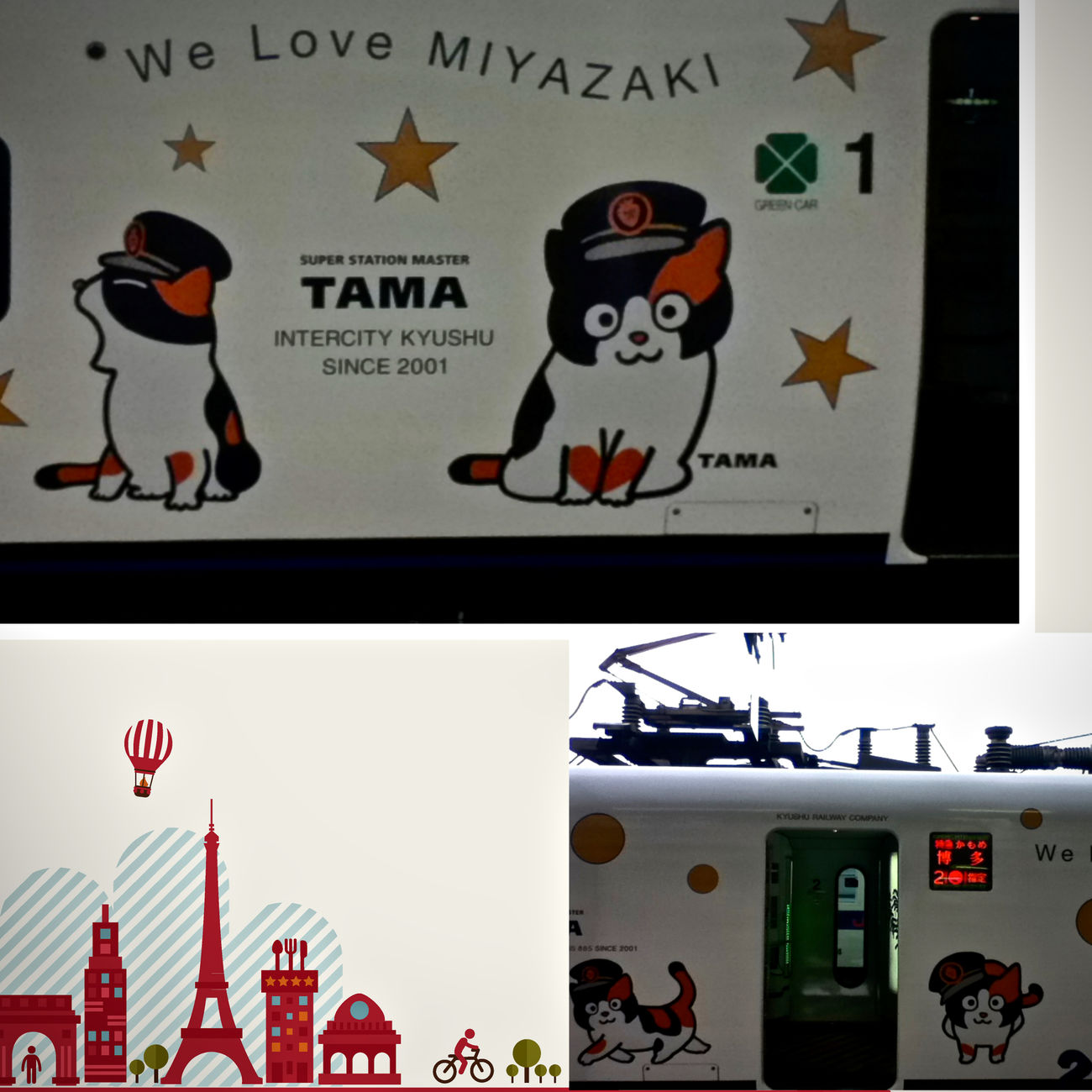 Finding Nagasaki Cat ? extra : ULTRA STATION MASTER TAMA🐱 by WAKAYAMA ELECTRIC RAILWAY JR Kyushu Kamome 885 タマ駅長 Wrapping Train / Cat Lovers Fotor Collage IPod Touch Photography Japan 2010 Nagasaki Station On The Platform 水戸岡鋭治 +Don Design Associates