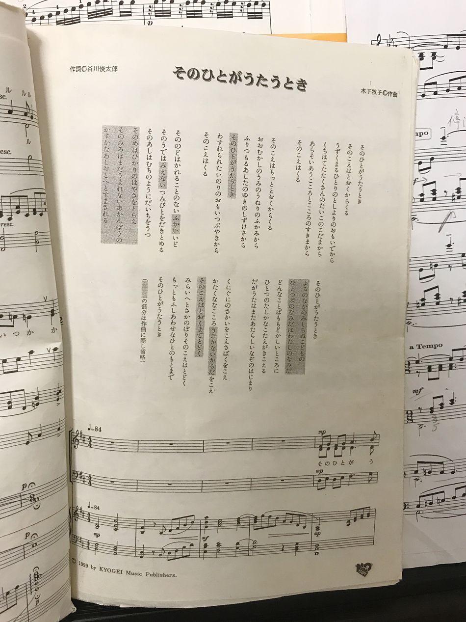 中学の合唱ファイル引っ張り出してみた。歌詞も曲も素晴らしい。信じるの歌詞初めて読んだ時のこと今でも覚えてる(*vωv) Music 谷川俊太郎 Music Photography  MyFavorite