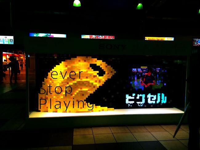 never stop playing. Sony Pixel 品川 Shinagawa