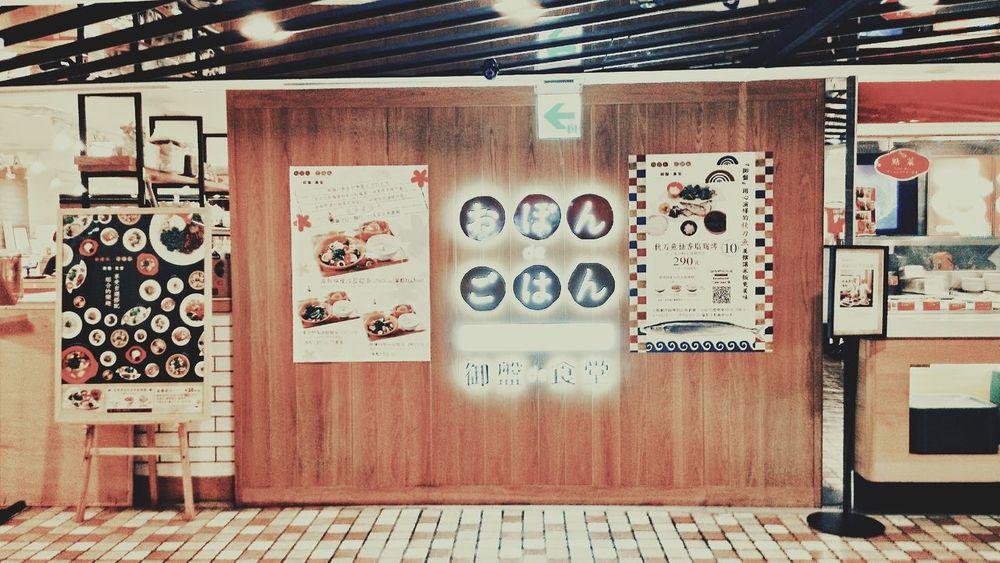 Japanese Food Japanese Restaurant BreezeCentre Taipei City Taipei,Taiwan No People