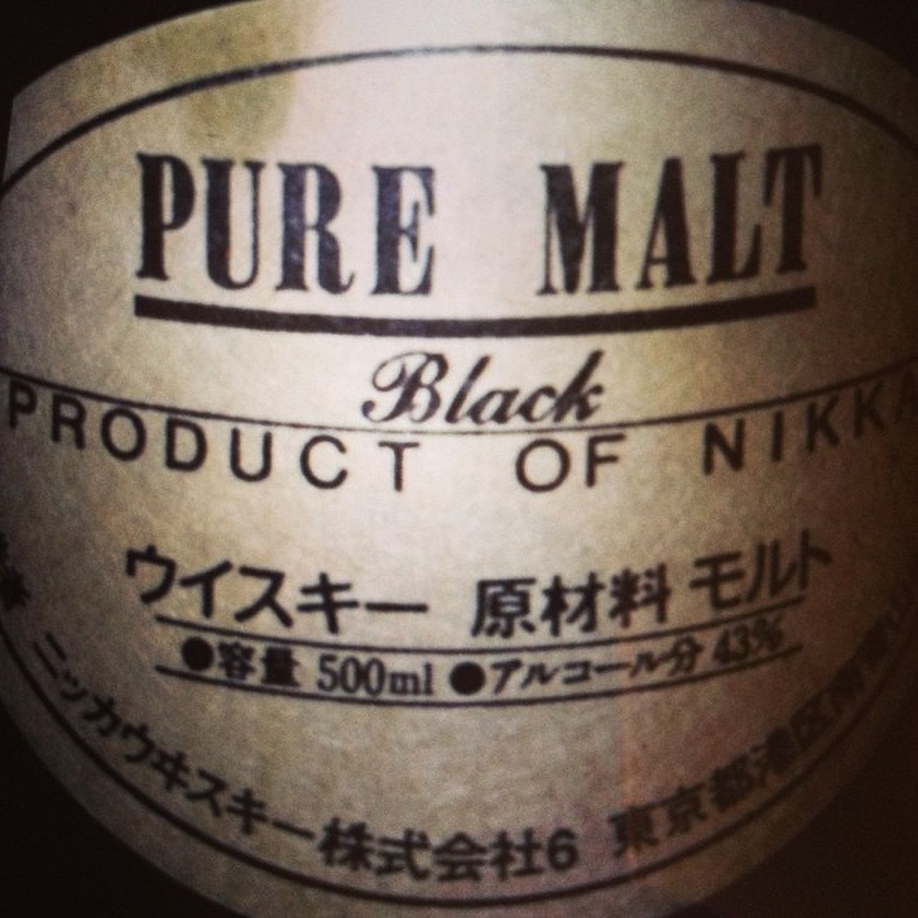 Puremalt Nikka Black Japan