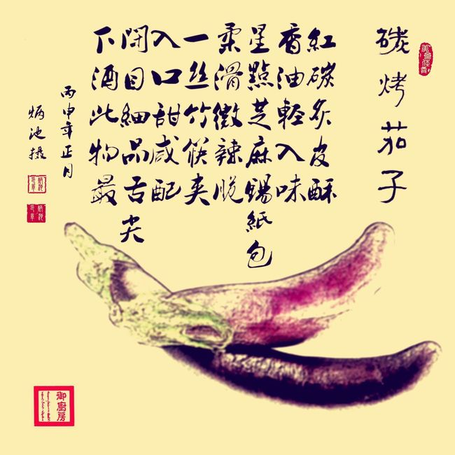 Eggplant Chinese Style Building Chinese Style 国画 The Traditional Chinese Painting First Eyeem Photo EyeEm The Purist (no Edit, No Filter) Photooftheday Photo EyeEm Gallery EyeEm Nature Lover EyeEm Best Shots Photoshoot EyeEmBestPics Photography Vegetables The EyeEm Facebook Cover Challenge