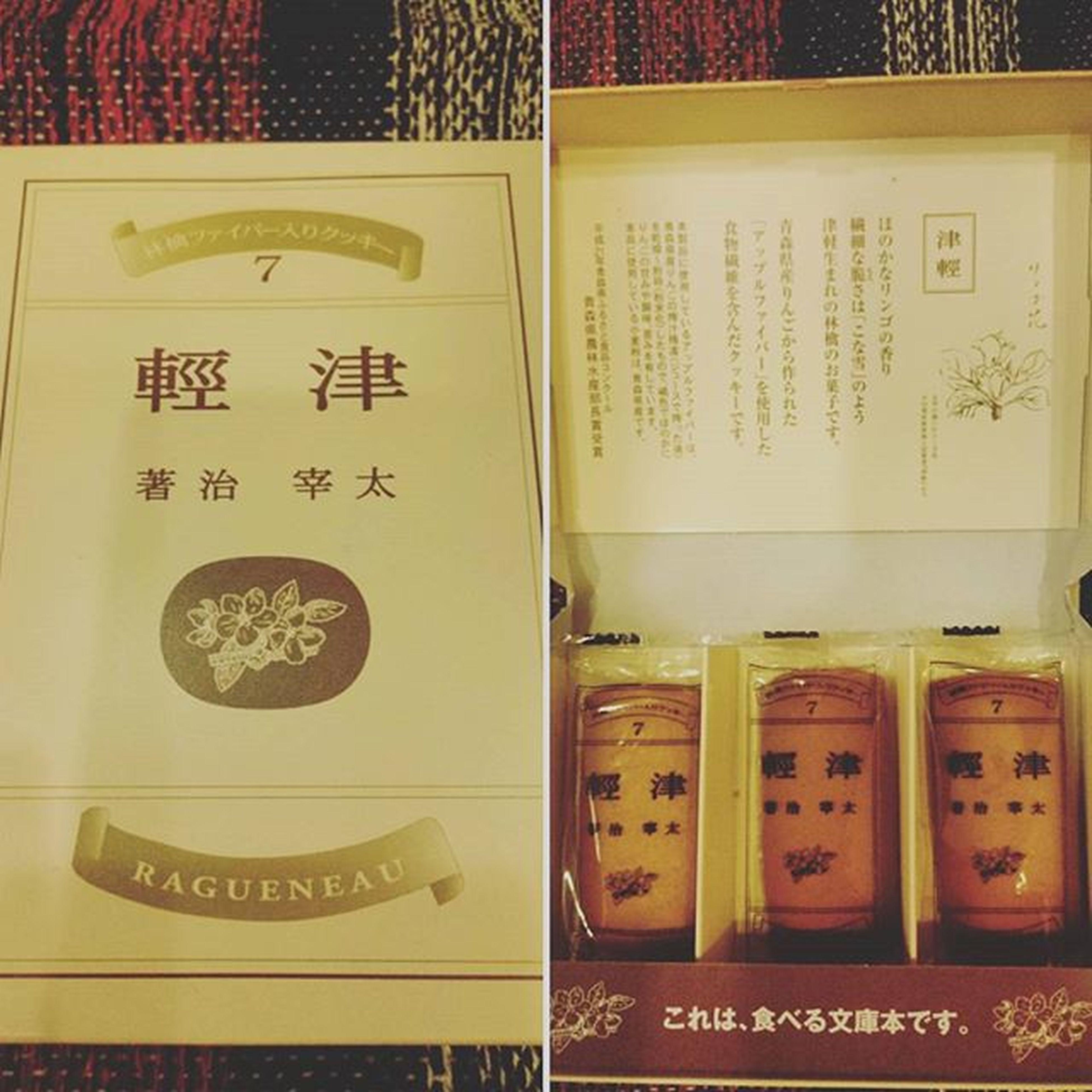 青森のおみやげ!! ほのか〜にりんごの香りのする素朴なクッキー🍪 こういうシンプルで飽きない感じは日本のお菓子がいちばん🐥 今日のオヤツ Japan Souvenir 行くぜ東北 夏の思い出2015 ラグノオ Layout Ig_aomori