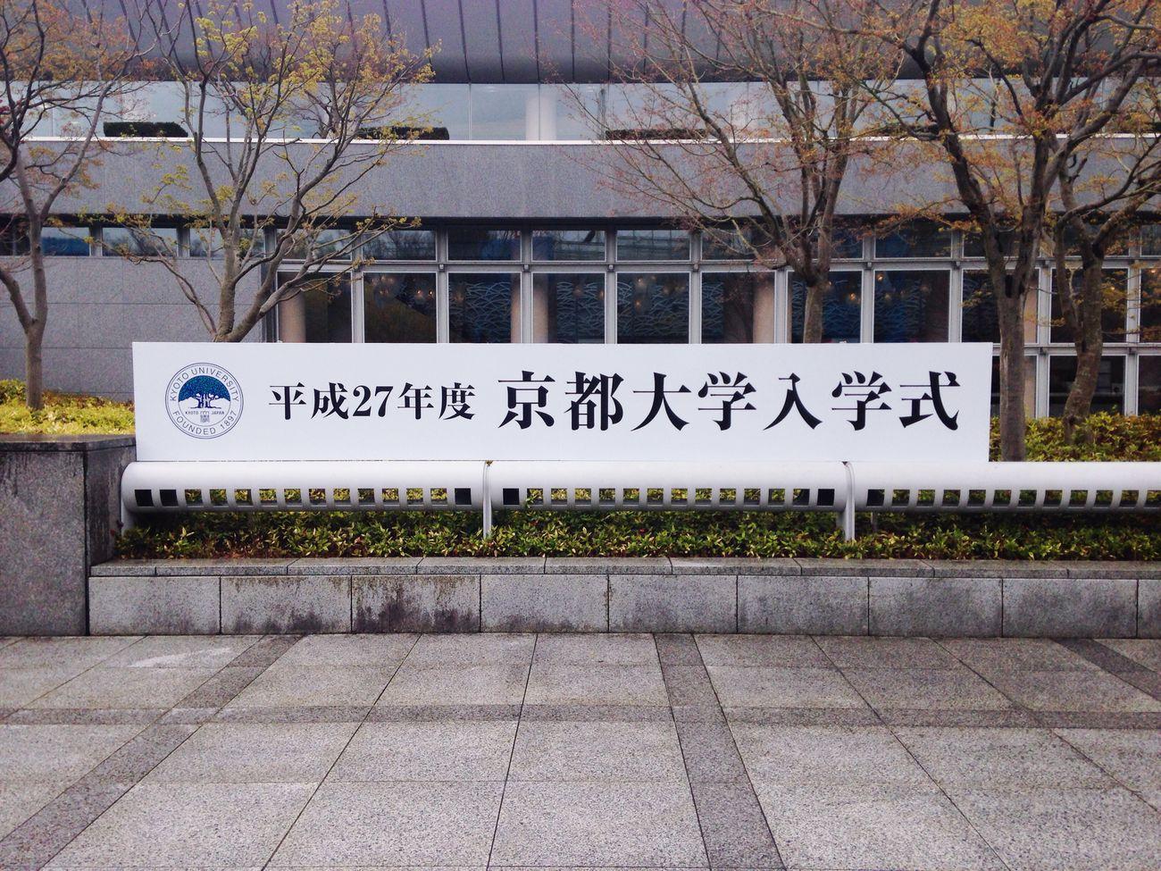 Kyoto Univ Enrollment