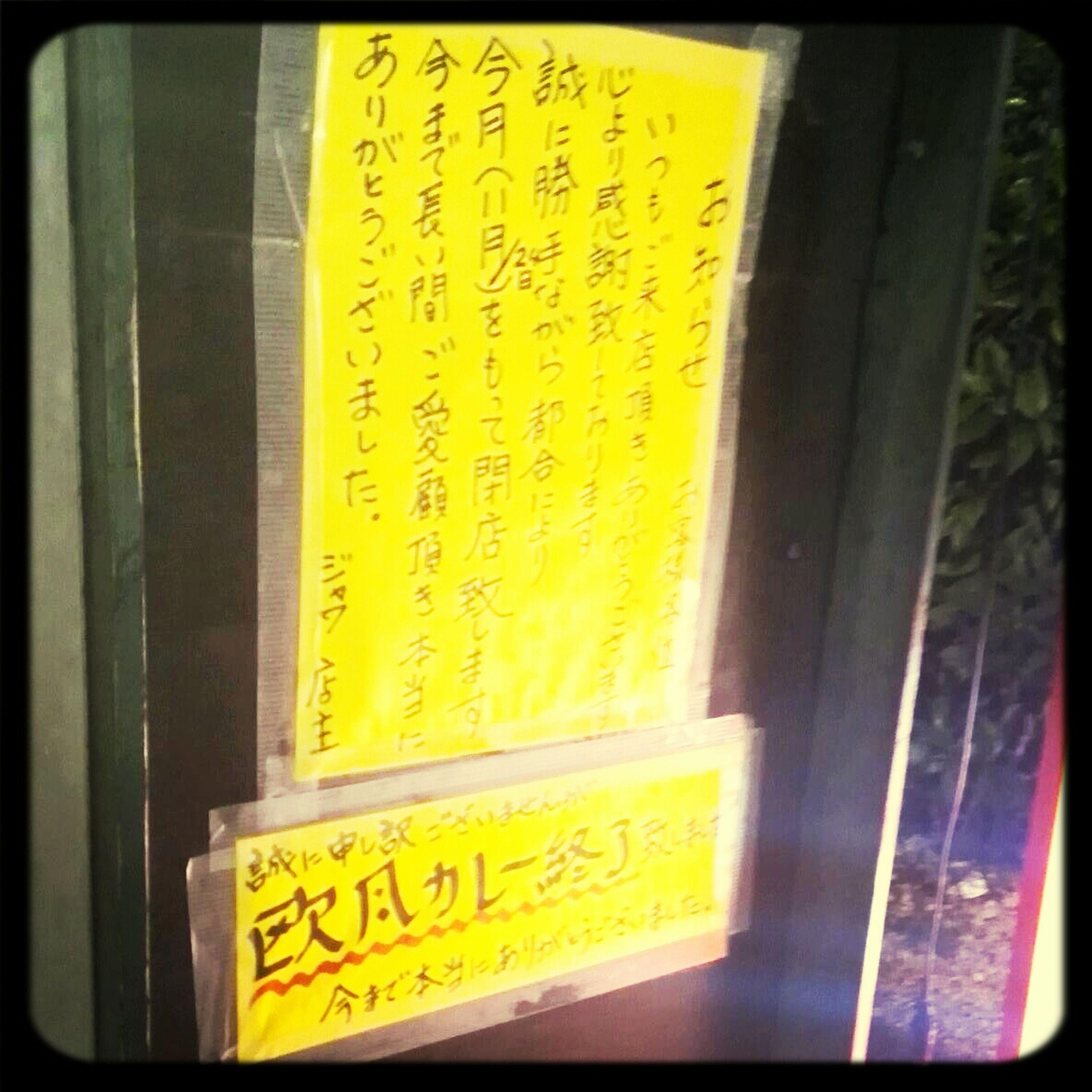 欧風カレーは終了だそうです。川越キッチンジャワ。閉店自体も前倒しになりそうな気配。