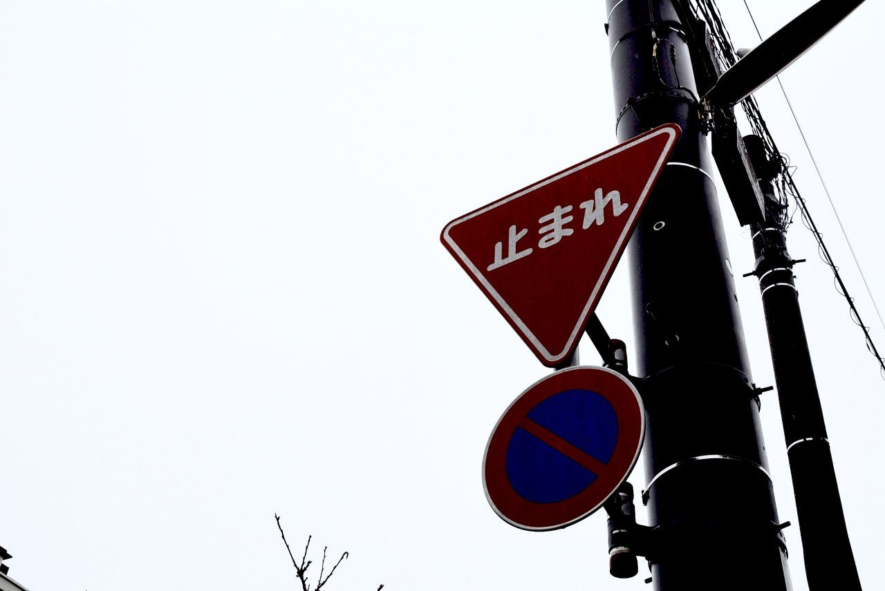 road sign, communication, guidance, low angle view, safety, warning sign, no people, clear sky, red, day, outdoors, railway signal, close-up, sky