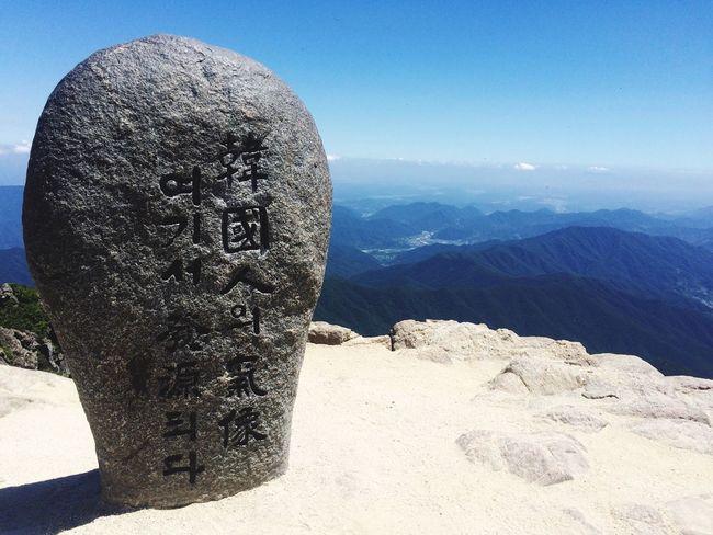 South Korea Jirisan Mountain Hiking With Family