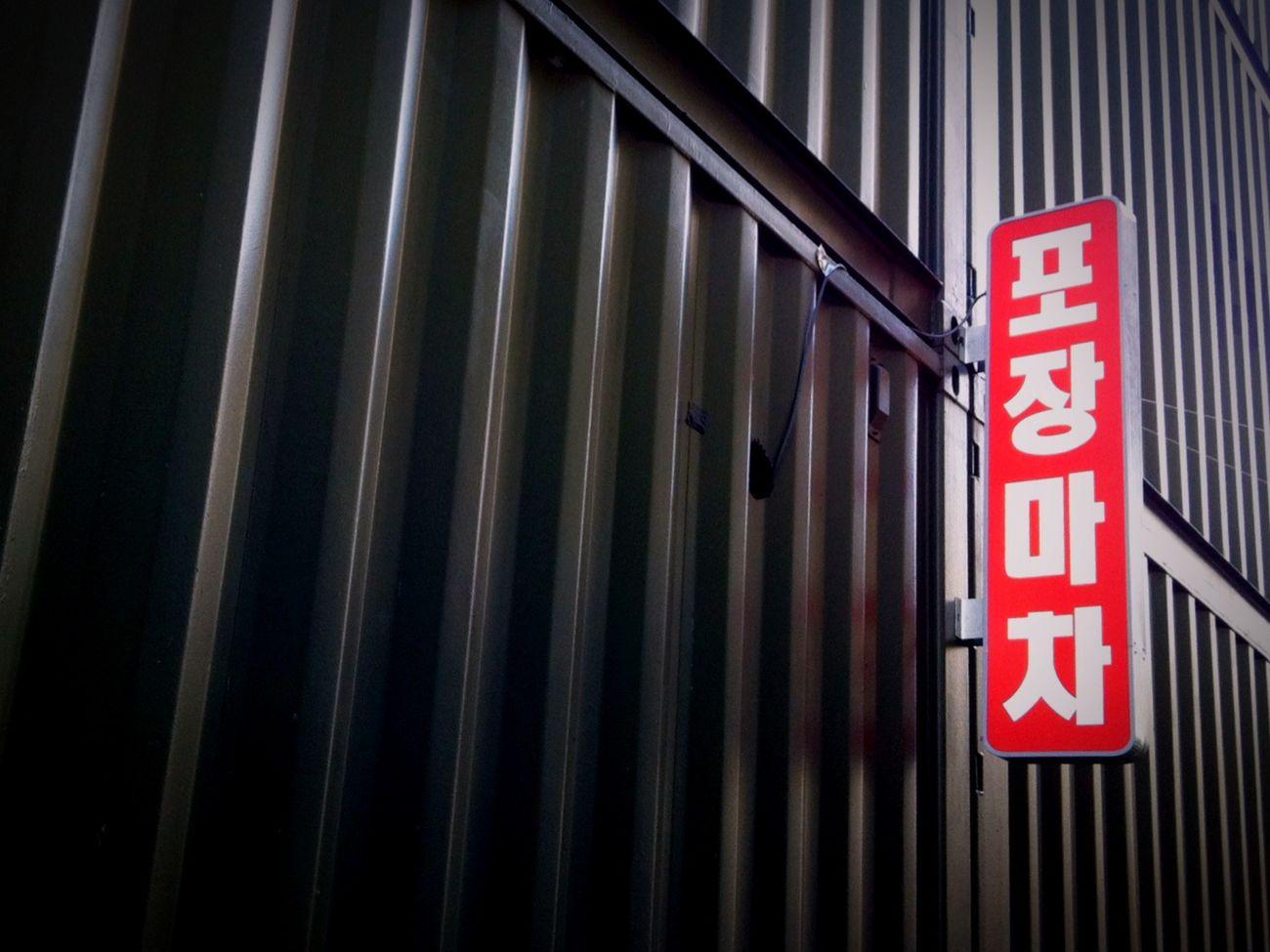 포장마차 Pojangmacha Koreanstreetfood Korea Streetfood