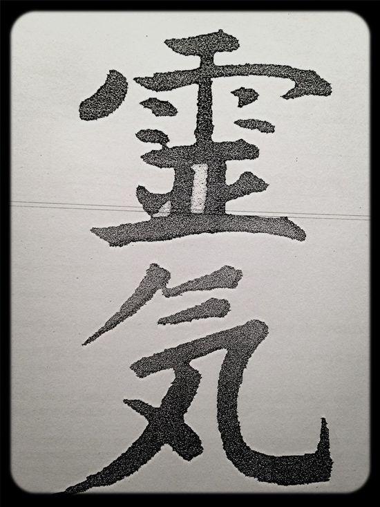 Shinpiden de Reiki Usui Sensei