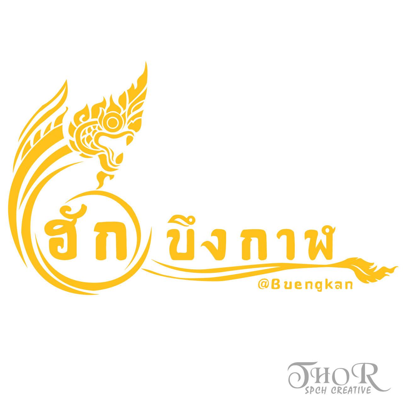 Buengkan Logo Logo Design Photo Picture Thai Thailand_allshots บึงกาฬ ประเทศไทย