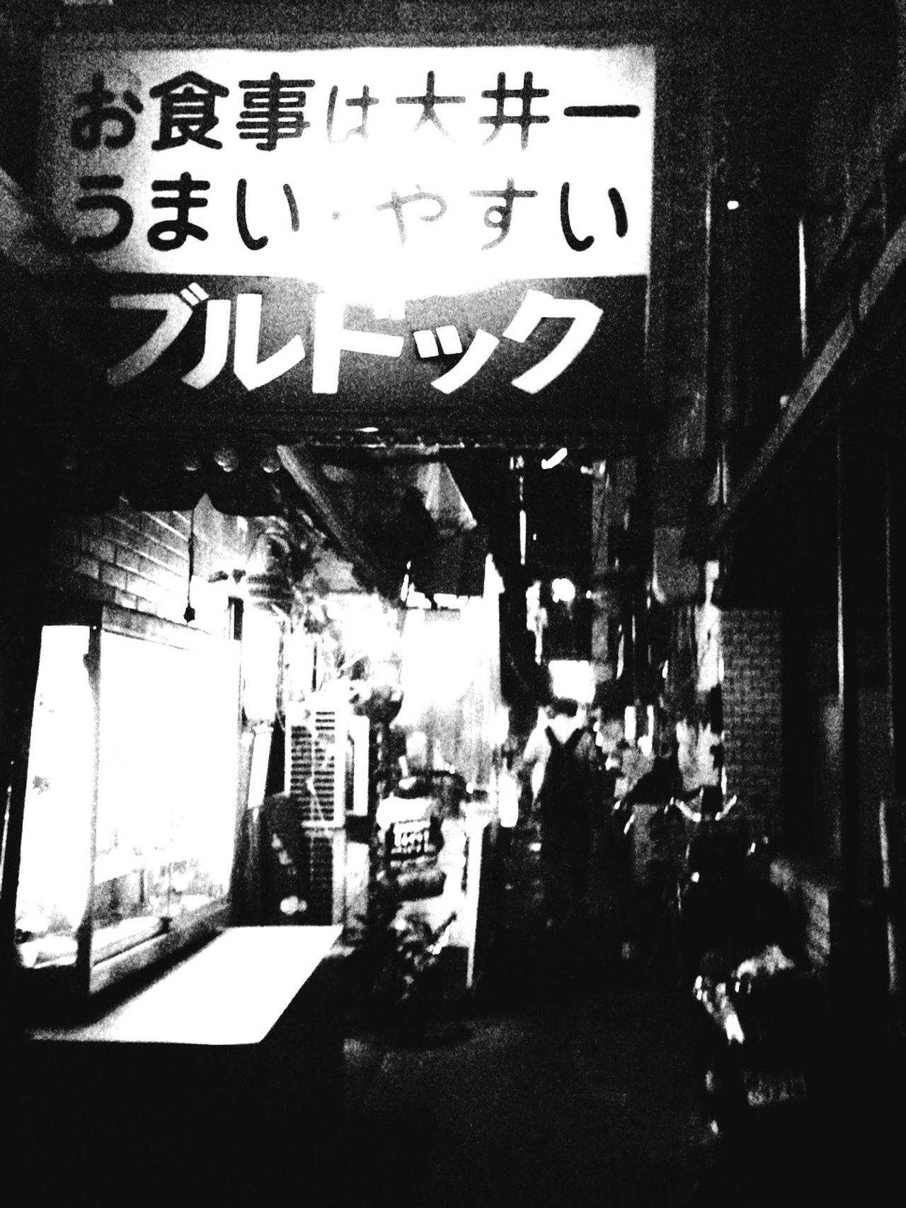 たまに食いたくなる味。…そういや、外食がつづいてます。たまにはベルサッサで自分で料理でもしたいものよ。 Inexpensive Restaurant Japan Culture EyeEm Japan Tokyo Tokyo Night Blackandwhite Monochrome Exploring Deep Tokyo