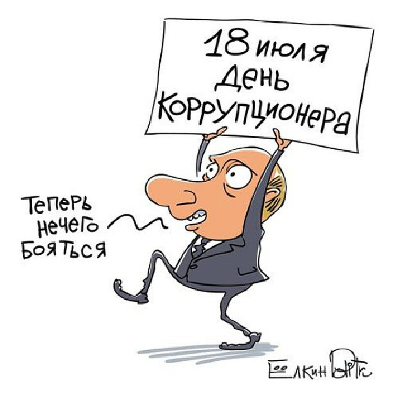 Navalniy Russia Elkin Ёлкин всё чудесатее и чудесатее