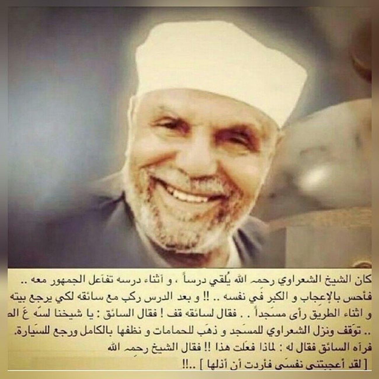 الشيخ محمد متولي الشعراوي💗