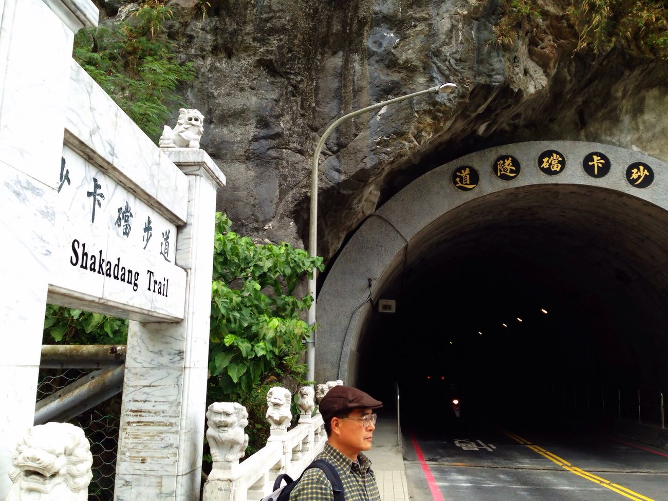 步道入口處就在出隧道口旁的橋邊一道大理石門 National Park Bridge Plank