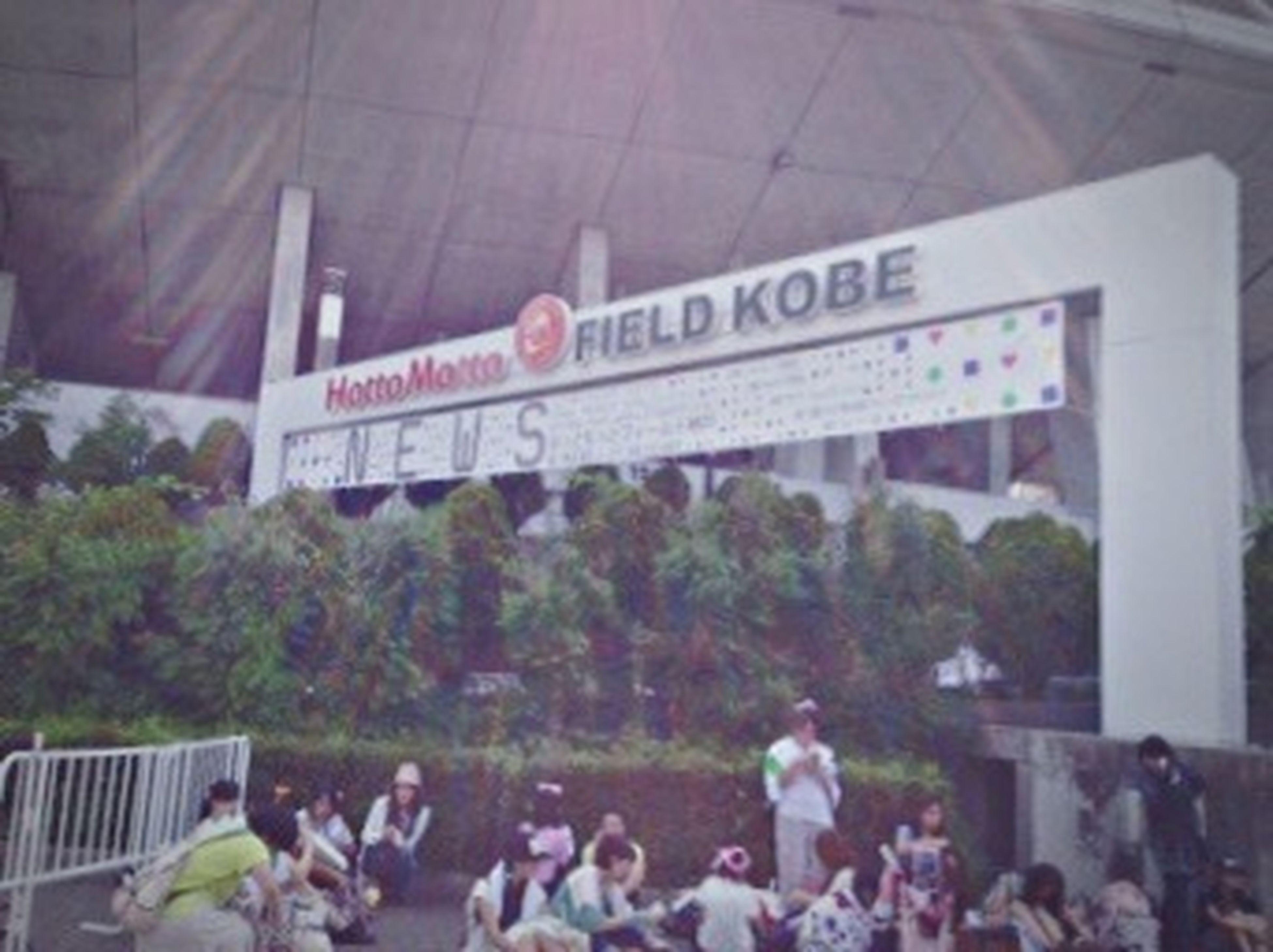 またライブ行きたいな〜 News 神戸ほっともっとフィールド First Eyeem Photo