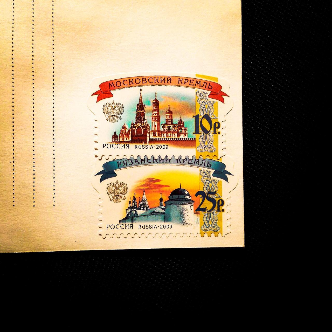 МосковскийКремль марки почта россии  письмо конверт