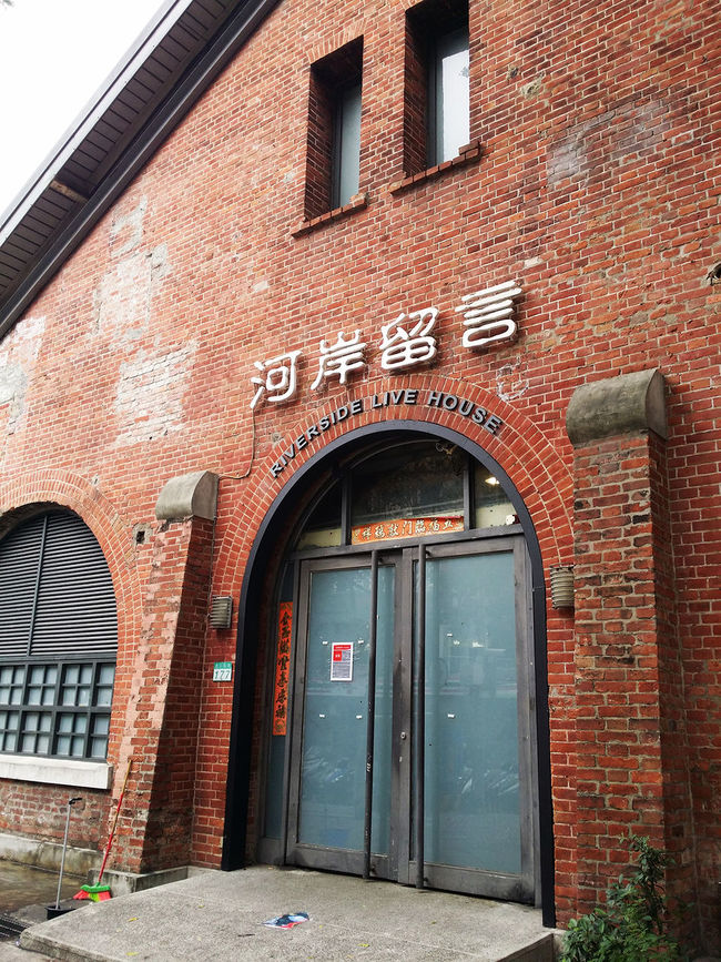 River Side House Ximending Redhouse Red Brick Chinese Taiwan Old Buildings
