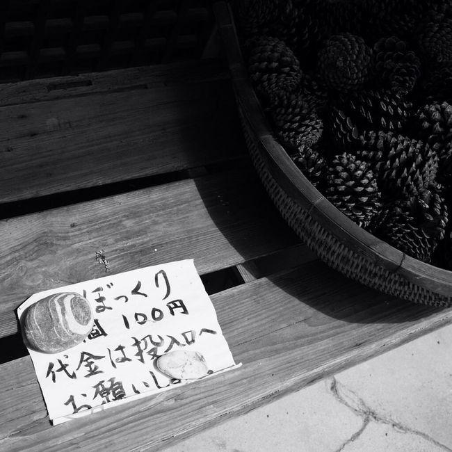 1個か?1籠か?それが問題だf^_^; Voigtländer Ricoh GXR Monochrome 徳島県 Japan Color-skopar 25mm/f4
