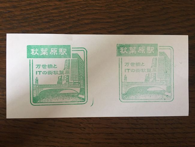 Got one of stamps Tokyo yeah