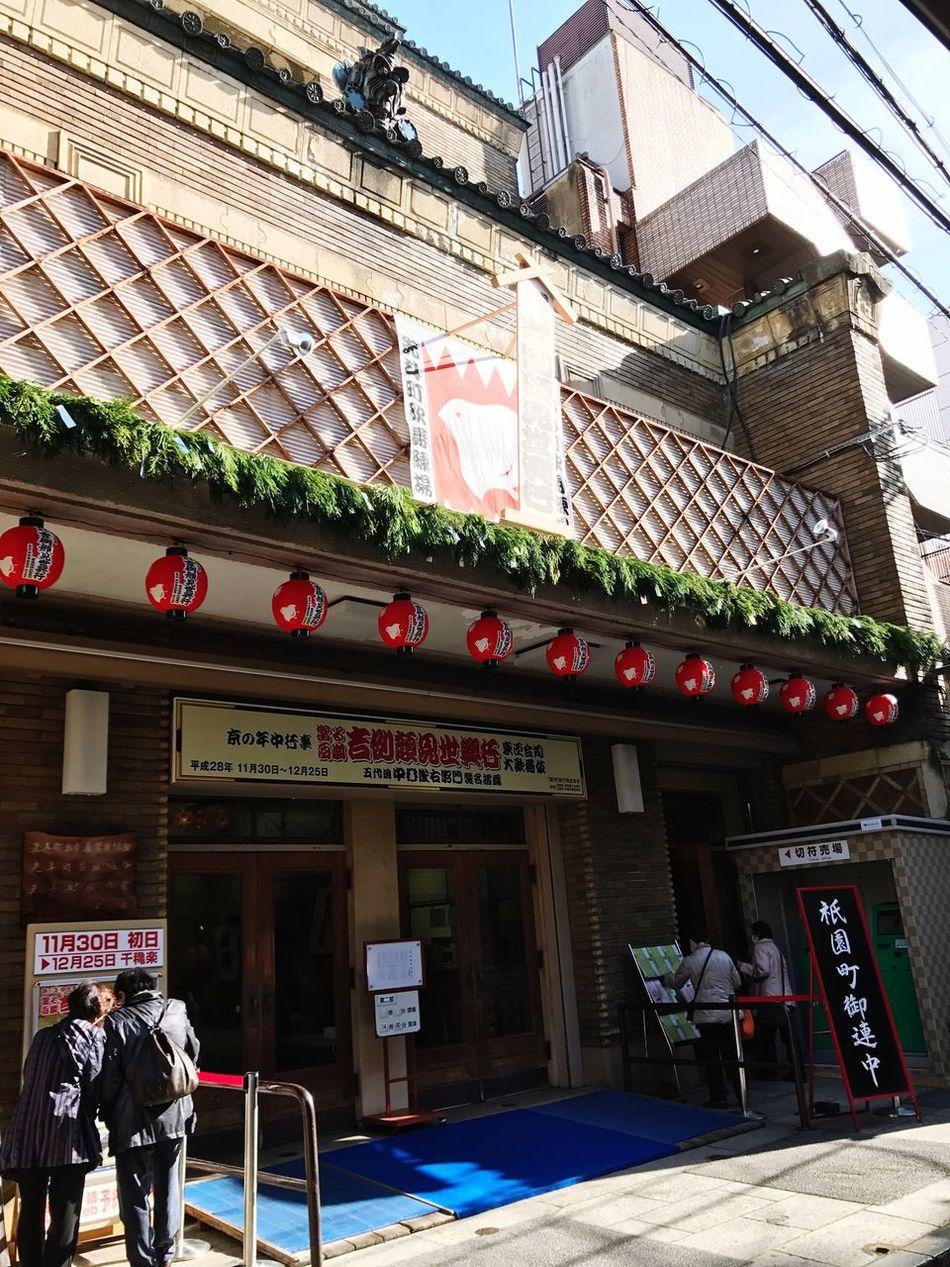 今年の顔見世興行は先斗町の歌舞練場です。 Kyoto Architecture