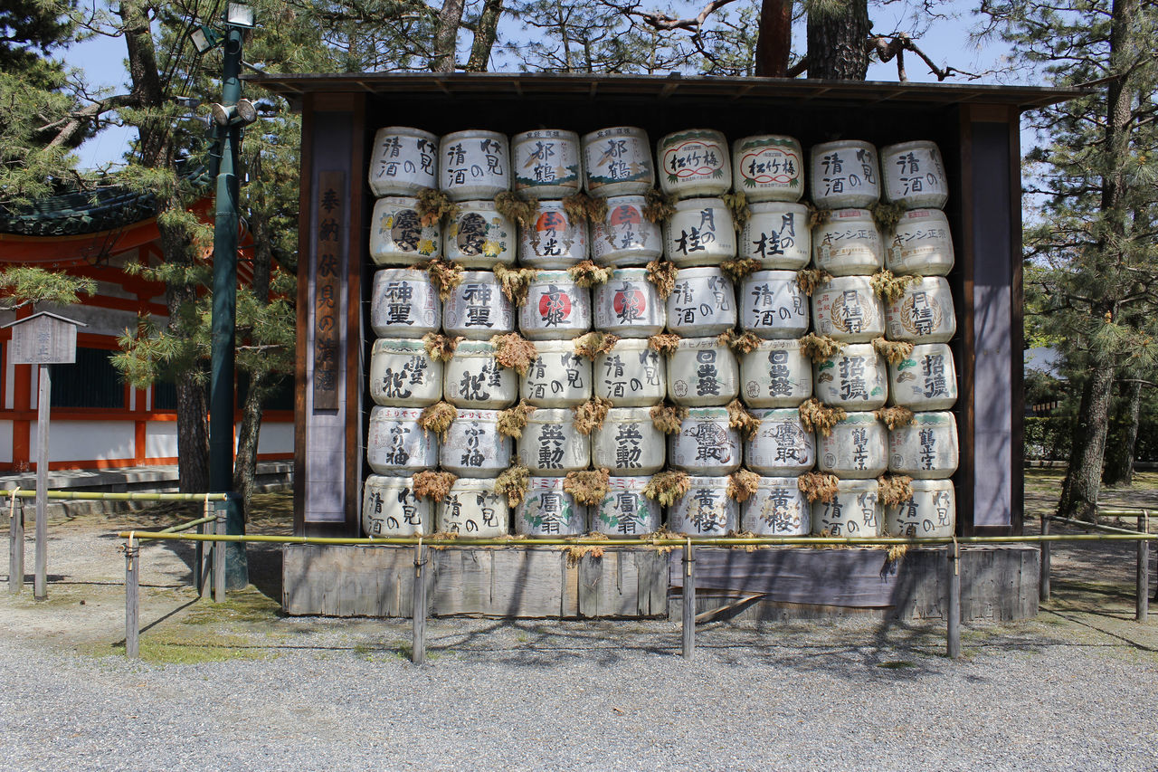 Ritual sake barrels (sakedaru) displayed outside the Heian Shrine in Kyoto Alcohol Barrel Calligraphy Collections Heian Shrine Japanese Culture Japanese Food Kyoto, Japan Sunlight And Shadow Sunny Sunny Day