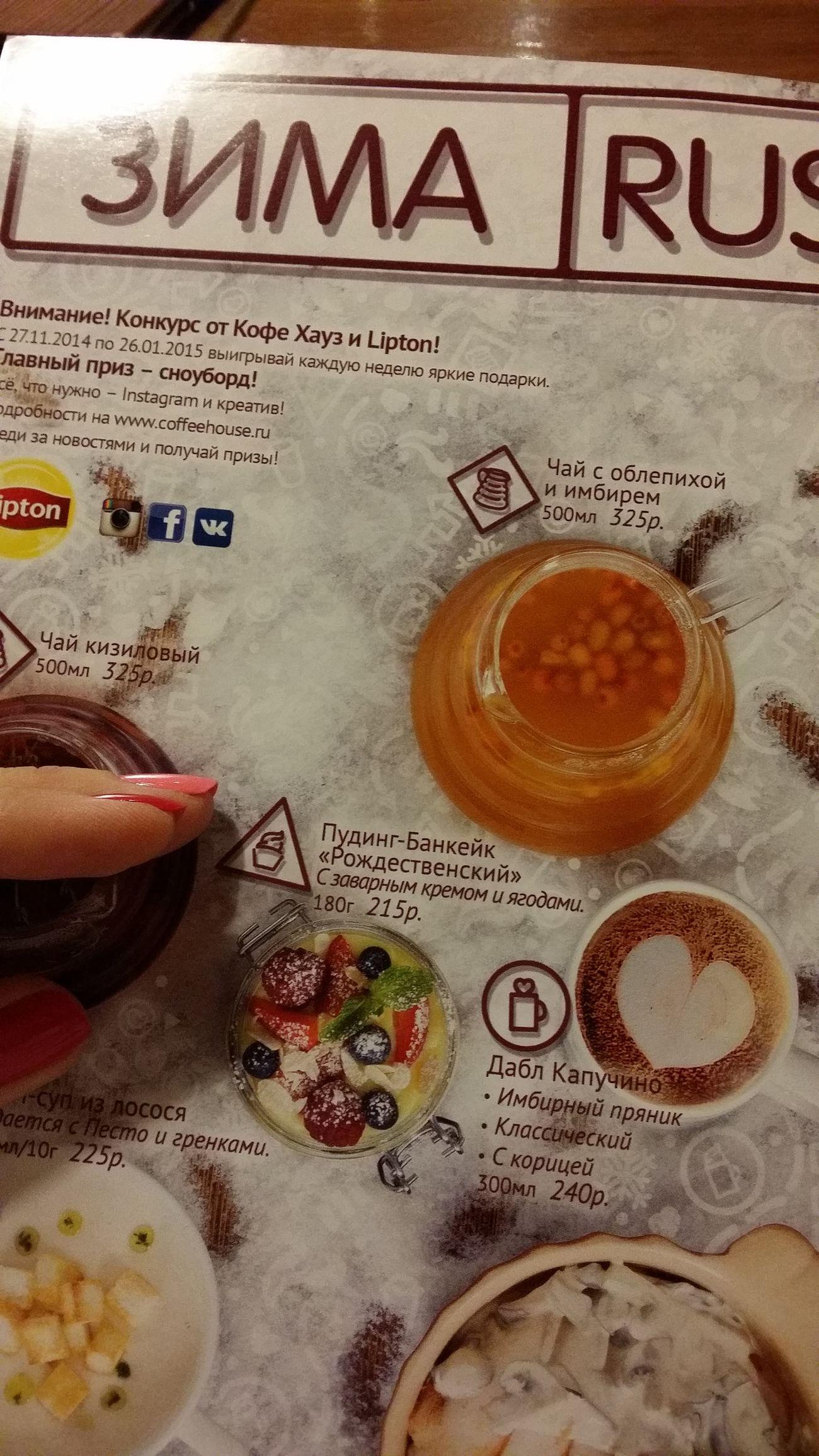 Зима RUS Cappucino Coffee