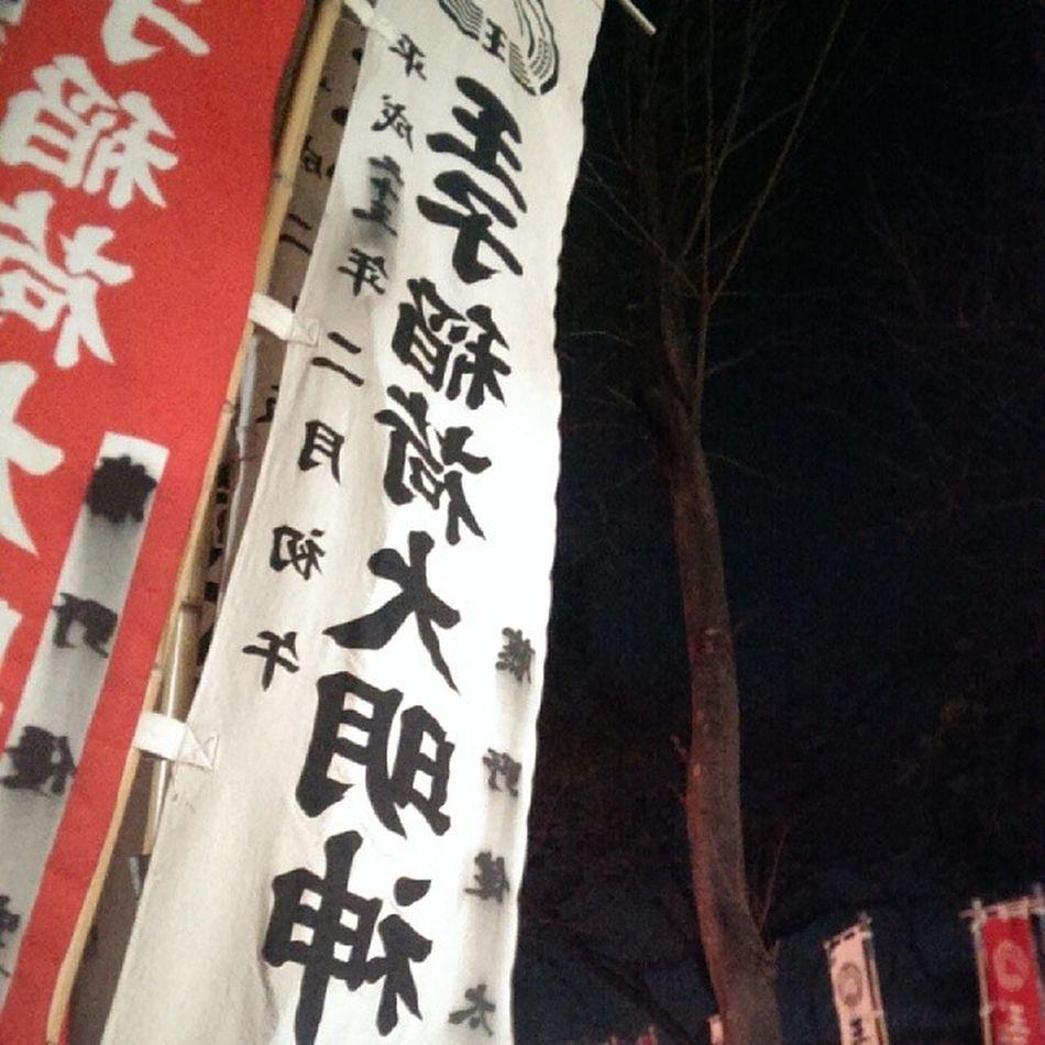あけましておめでとうございます。七社め。王子稲荷神社。