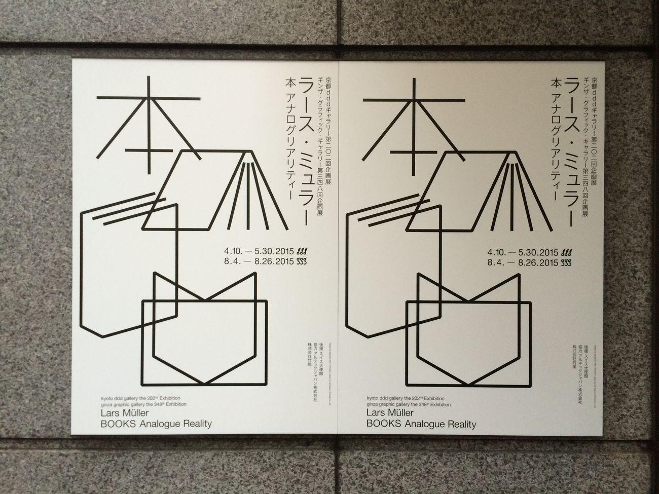 ラース・ミュラー:本 アナログリアリティー展を見てきました。- スケッチは自分に最も近い他者である - Sou Fujimoto, Sketchbook