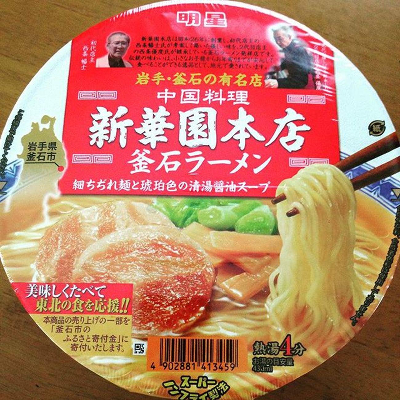 昼〆は岩手旅行土産のカップラーメン♪ Ramen 岩手 釜石 明星 新華園 noodles japanesefood
