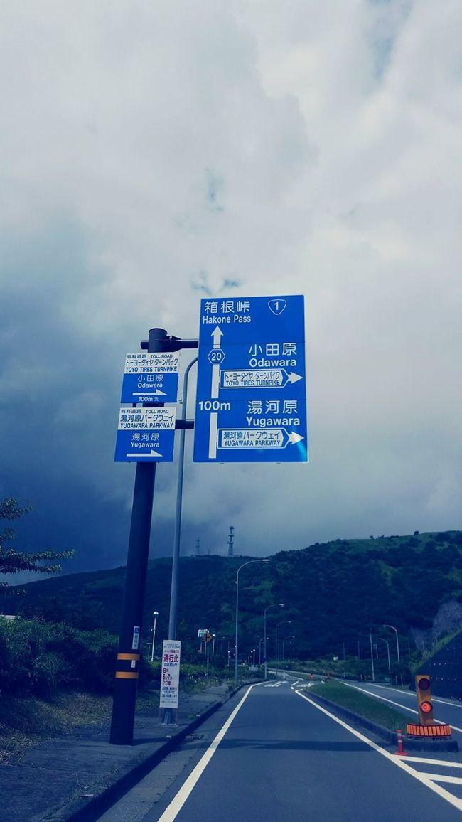 Hakone , Odawara , Yugawara , Japan , Summer ☀ , Street Photography , Road ,