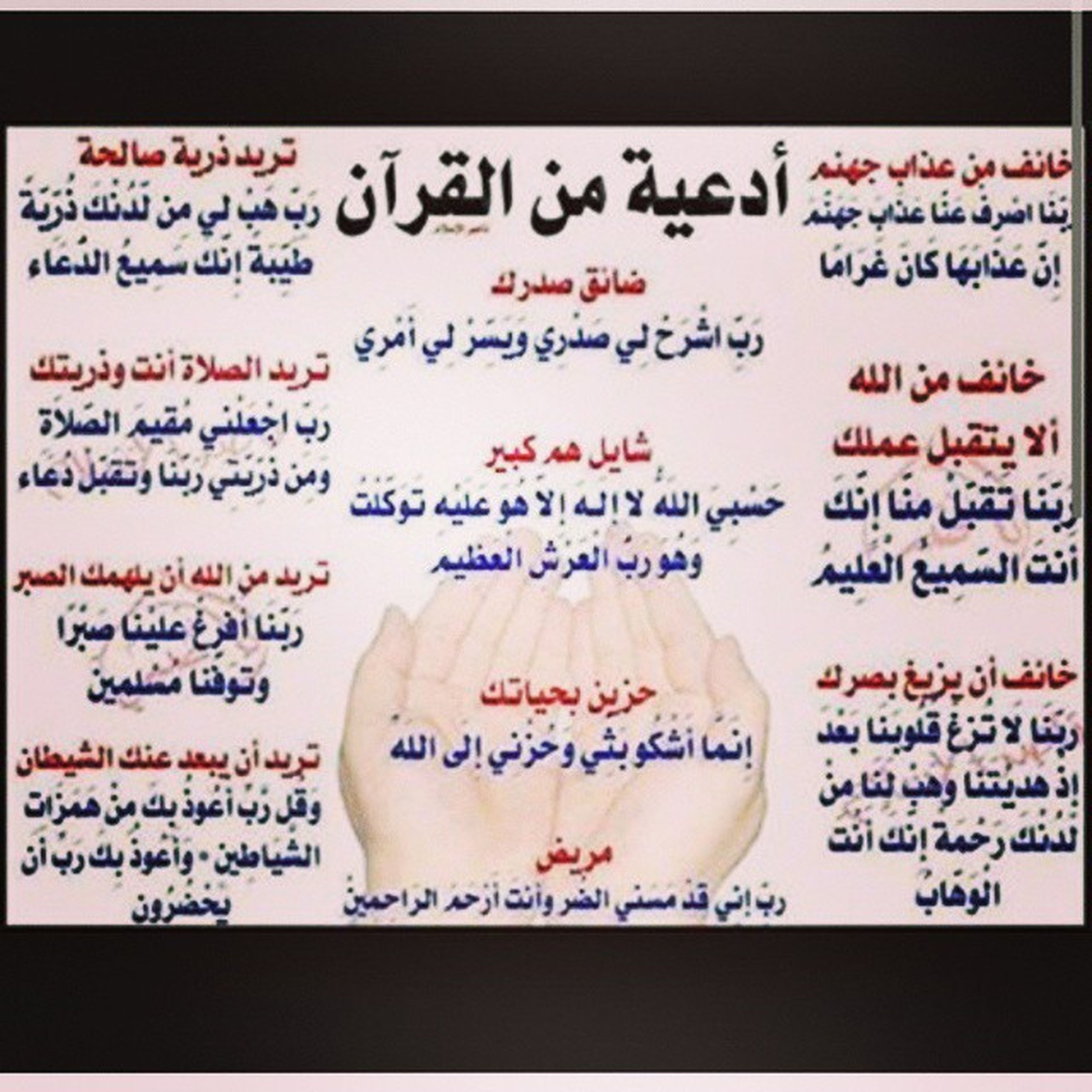 أدعيه مسلمين توبه الصلاه الدعاء السعاده التوفيق رجال نساء اﻷهتمام الحب نفسي