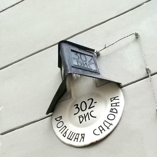 булгаков 302бис мастеримаргарита балсатаны нехорошаяквартира Bulgakov  Themasterandmargarita TheEvilAppartment Bulgakovmuseum Moscow