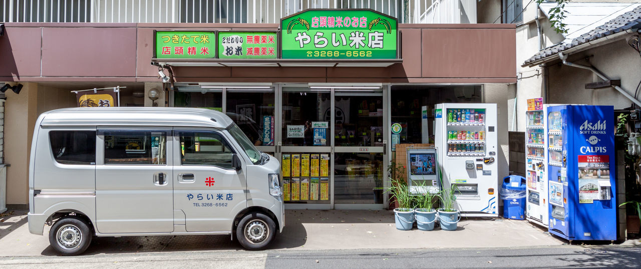Traditional rice shop in Kagurazaka Architecture Building Exterior Built Structure Choice Communication Composition Eye4photography  Ultimate Japan Information Japanese  Kagurazaka Large Group Of Objects Non-western Script Perspective Retail  Shop Sign Store Street Taking Photos Text Traveling Vending Machine The Street Photographer - 2016 EyeEm Awards The Shop Around The Corner