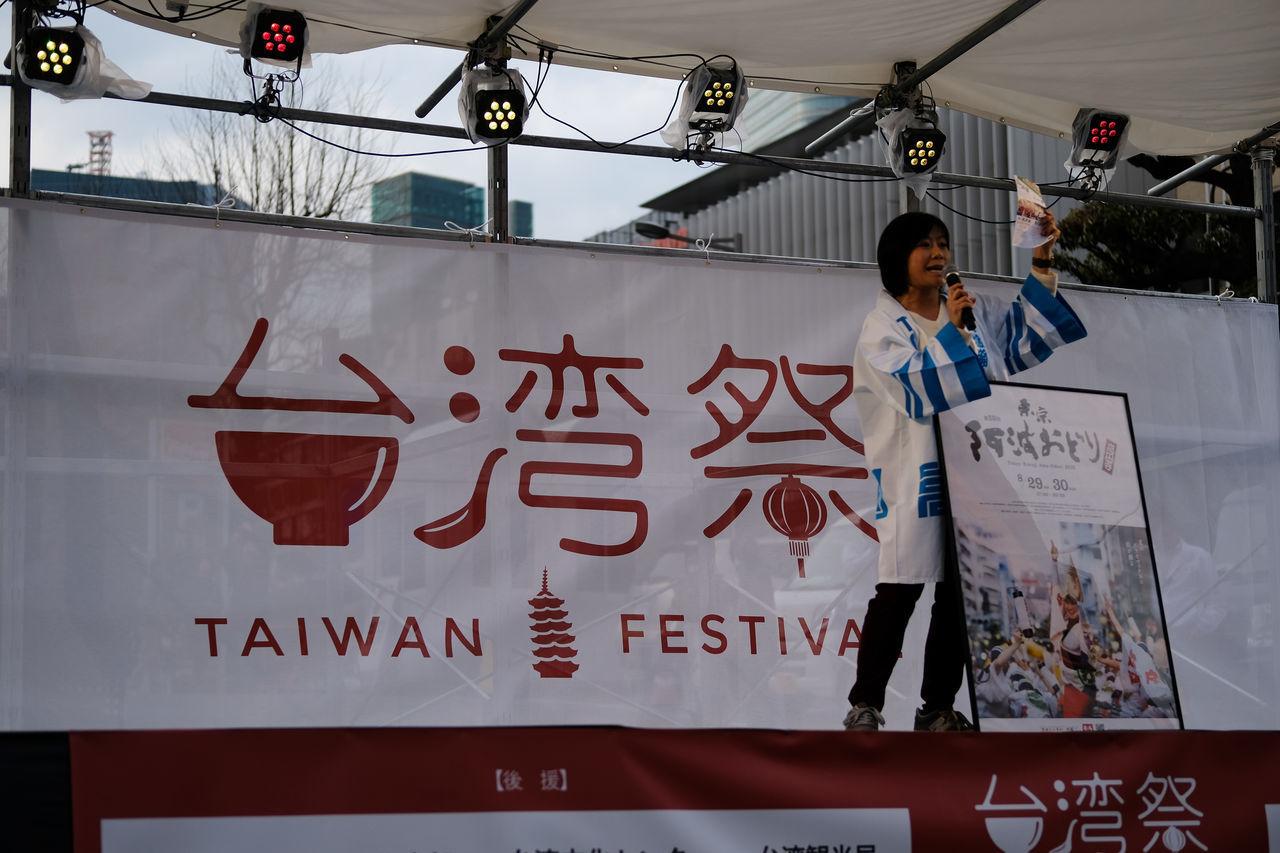 台湾祭/Taiwan Festival Fujifilm FUJIFILM X-T2 Fujifilm_xseries Japan Japan Photography Taiwan Festival Tokyo Tokyo Tower X-t2 台湾祭 東京タワー Festival