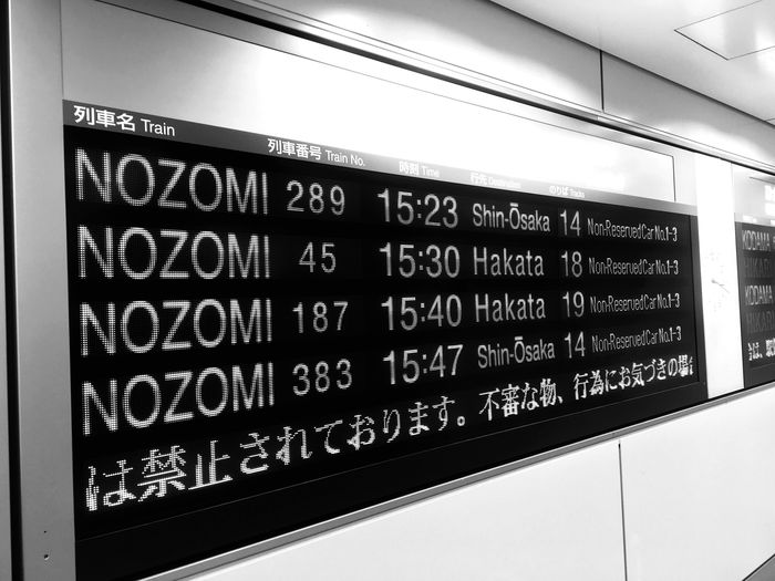 Shinkansen Text Communication Guidance Indoors  No People Day Technology Close-up Information Sign Tokyo Station Punctuality Japan Bullet Train Proud 東海道新幹線 東京駅 行先表示 のぞみ号