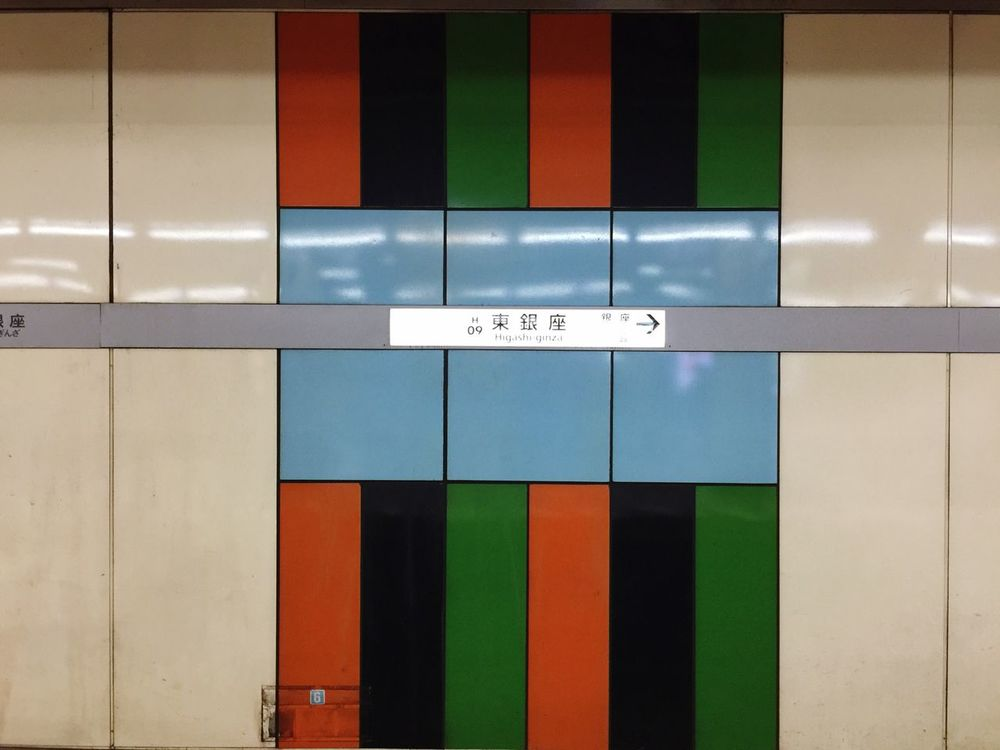 Text Indoors  Communication No People Multi Colored Architecture Day Wall - Building Feature Sign Signboard Kabuki-za Metro Station Travel Destinations Japanese Culture Traditional Architecture