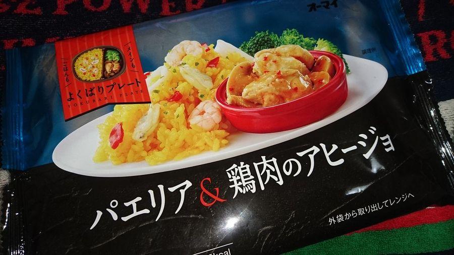 冷凍フード まさかの おしゃん パエリア 鶏肉のアヒージョ まじかよ Official ジーークジオン Made In Japan
