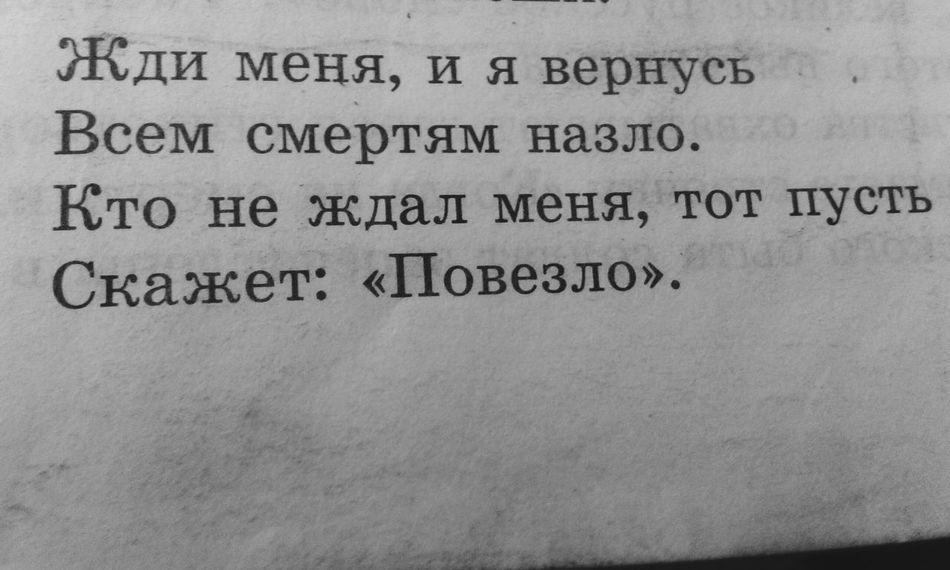Симонов литература стихи про войну русская литература урок 45 гимназия