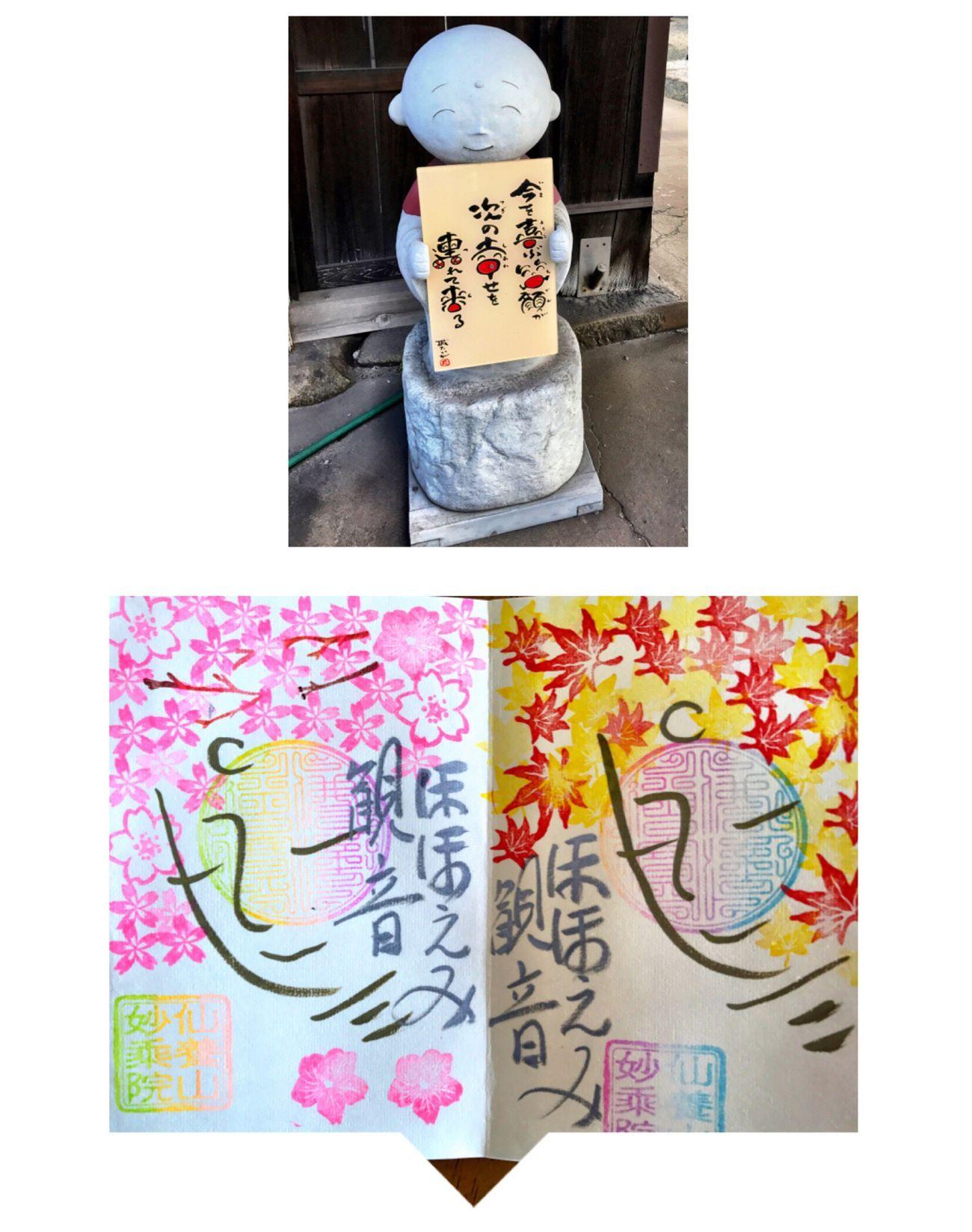 御朱印 ご朱印 朱印 日本 Japan お地蔵様 お地蔵さん Stamp