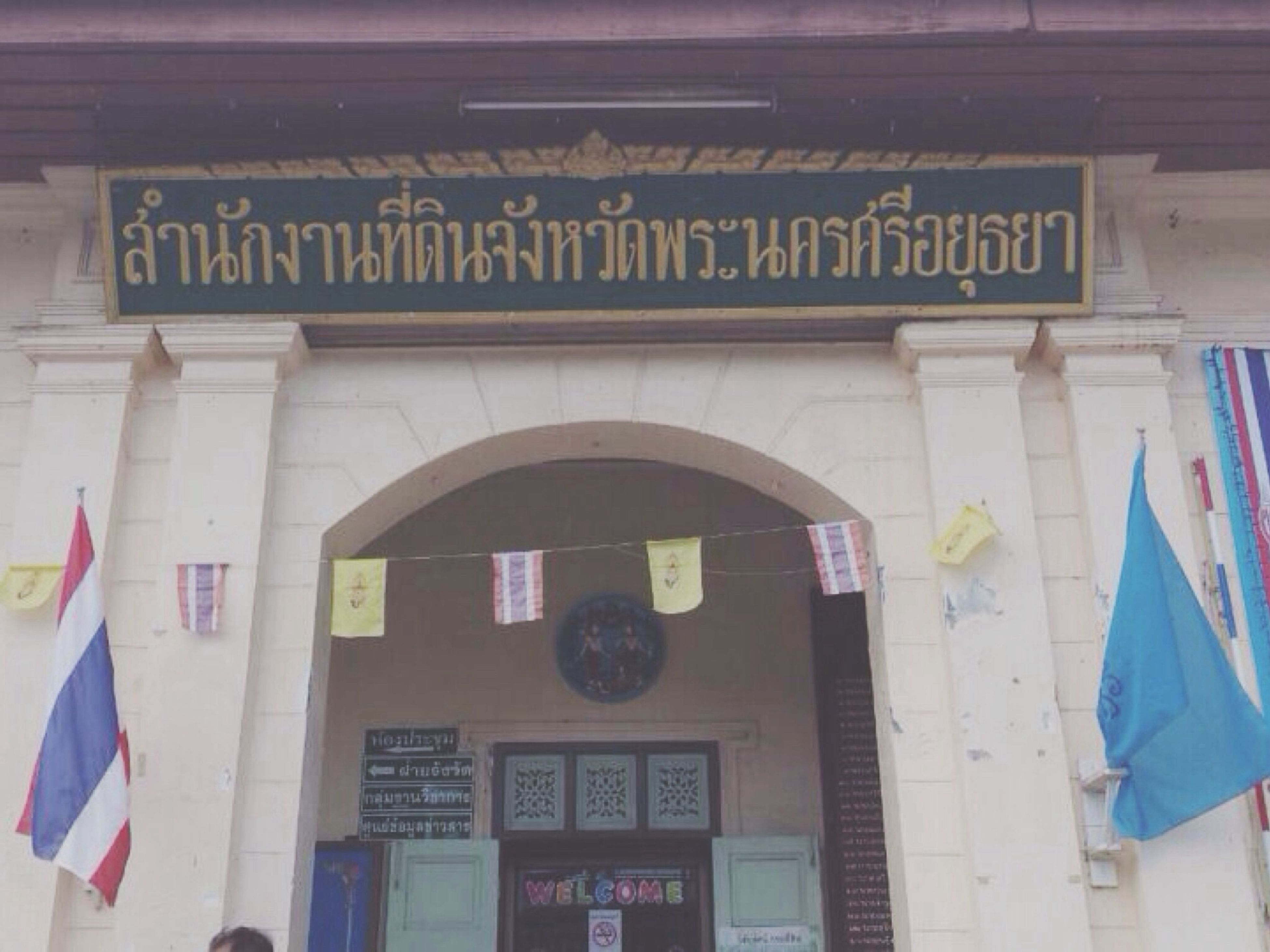 Ayutthaya Province Land Registry Land Titles Office Land Registry