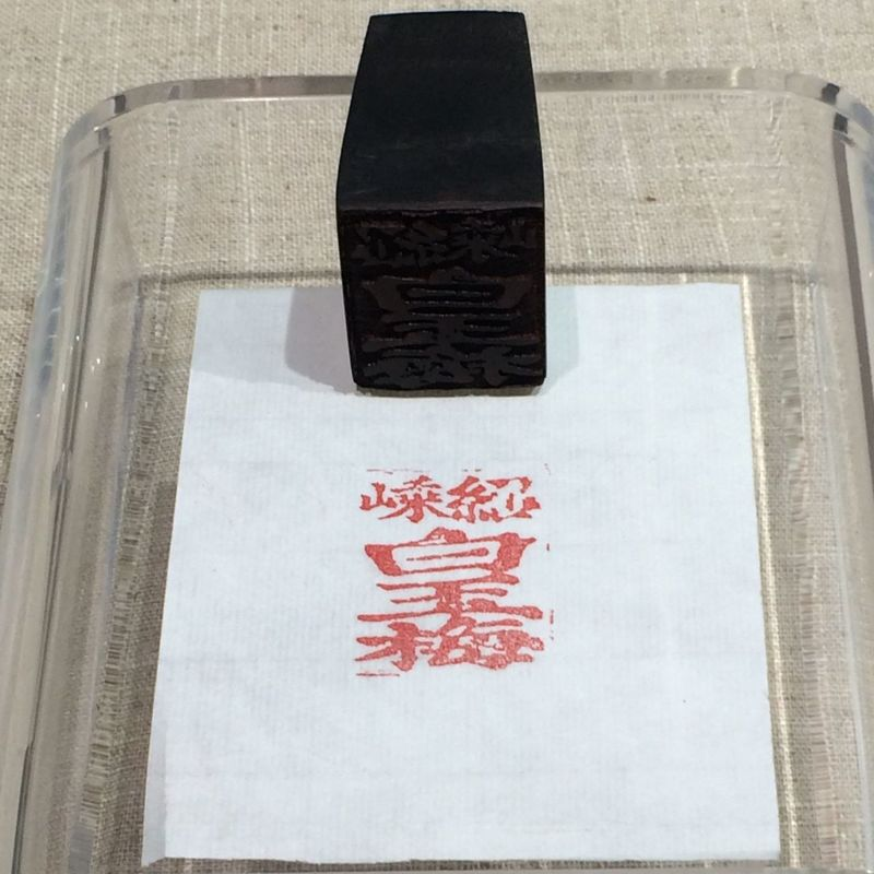 Lithography Chinese Art Traditional Stone Seal Stamp Chinese Asian Culture Classic Chinese Opera Museum