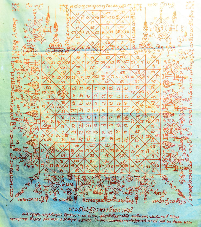 Abstract Amulet Ancient Alphabet Backgrounds Charm Curtain Design Fetish Home Interior Ideas Pattern Symbol Talisman Talismanic Textile Textured