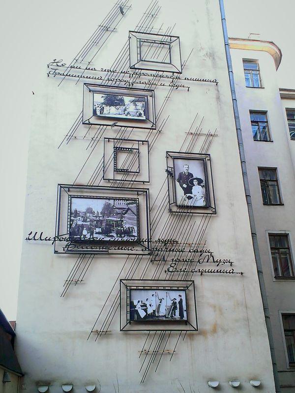 Красота вокруг нас Spb Saint_P Russia петроградка картины искусство уличное искусство Architecture Art Street Art