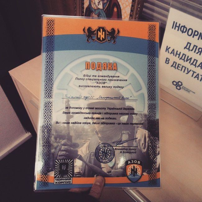 Подяка від полку Азов