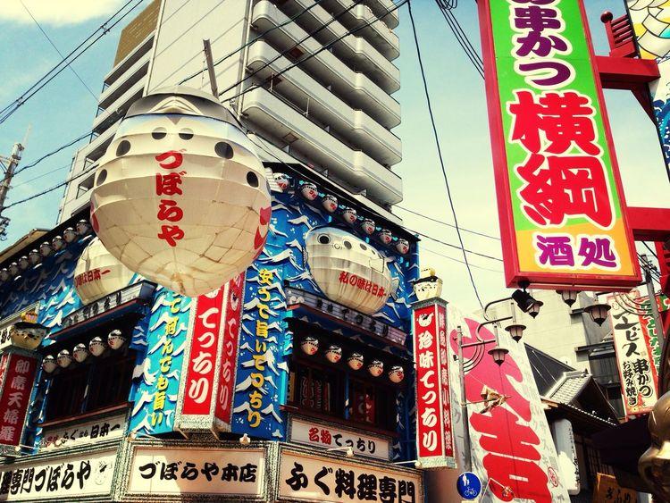 Shin-sekai Sight Seeing 通天閣 Tsutenkaku OSAKA
